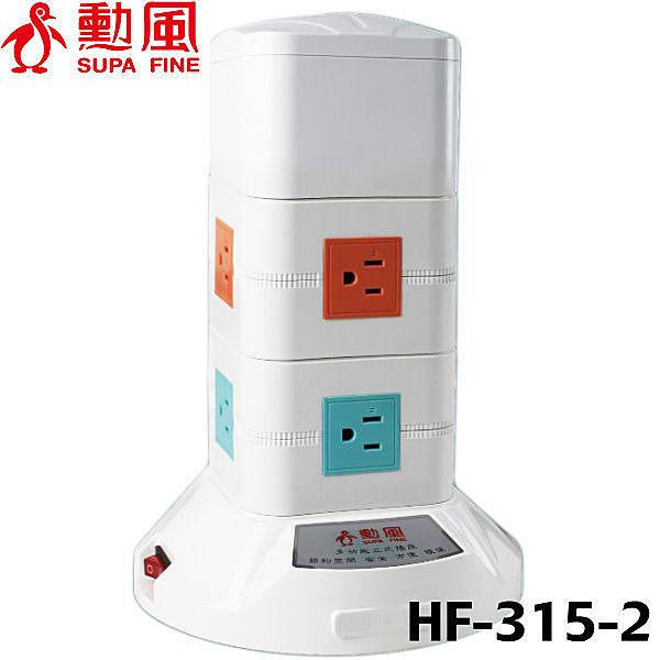 【威利家電】【刷卡分期0利率+免運】安全保證 【勳風】3D多功能電源插座 2層 HF-315-2 防火材質