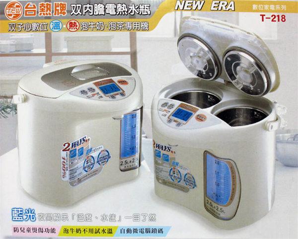 【威利家電】 【分期0利率+免運】台熱牌雙內膽溫熱電動給水熱水瓶 T-218 泡牛奶不用式水溫
