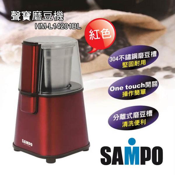 【威利家電】 【分期0利率+免運】聲寶磨豆機(紅)HM-L14201BL