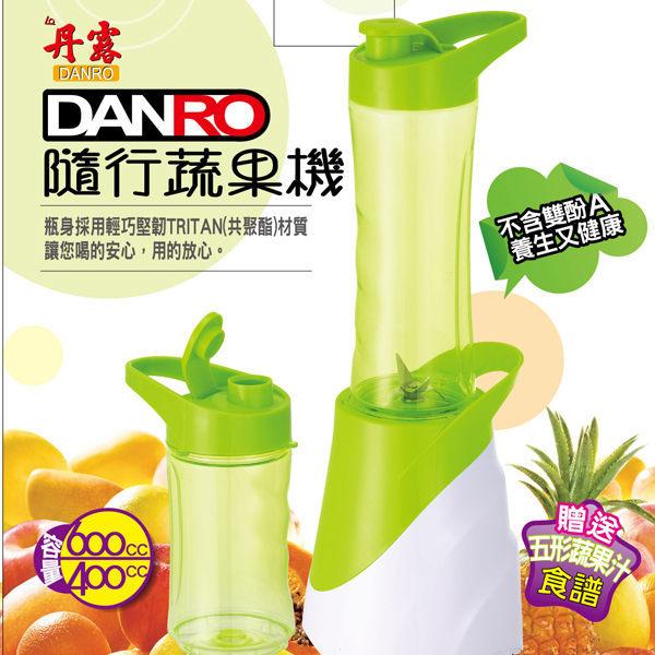 【威利家電】 【分期0利率+免運】丹露隨行果汁機(雙杯組) BL-05