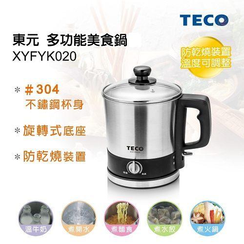 【威利家電】 【分期0利率+免運】 TECO東元304不鏽鋼快煮美食鍋 / 美食鍋 / 小火鍋 XYFYK020