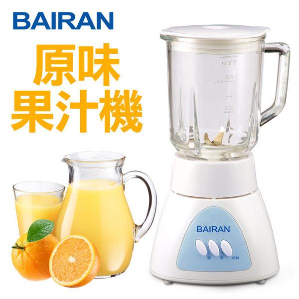 【威利家電】白朗BAIRAN原味果汁機(玻璃杯) FBSJ-A02