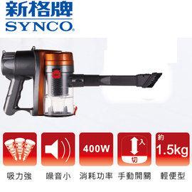 【威利家電】【分期0利率+免運】【SYNCO新格】手持式吸塵器 SVC-4099 吸力強,噪音小