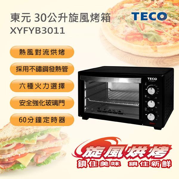 【威利家電】 【分期0利率+免運】TECO東元 30公升旋風烤箱 XYFYB3011