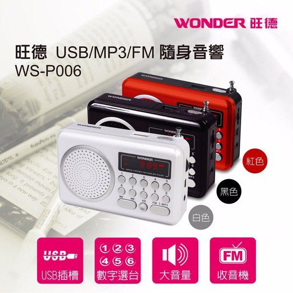 【威利家電】【分期0利率+免運】WONDER旺德USB/MP3/FM 隨身音響WS-P006