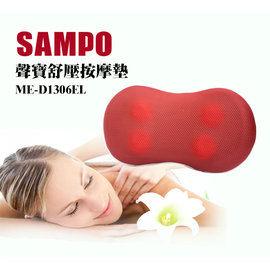 【威利家電】 【分期0利率+免運】SAMPO 聲寶紓壓按摩墊 (ME-D1306EL)
