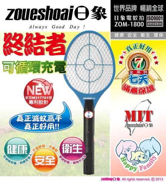 【威利家電】【刷卡分期零利率+免運費】日象充電式電蚊拍終結者ZOM-1800