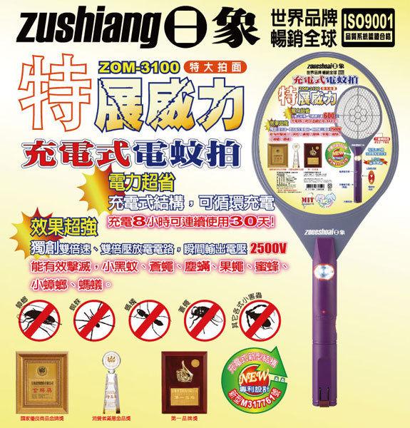 【威利家電】【刷卡分期零利率+免運費】日象充電特大型電蚊拍 ZOM-3100