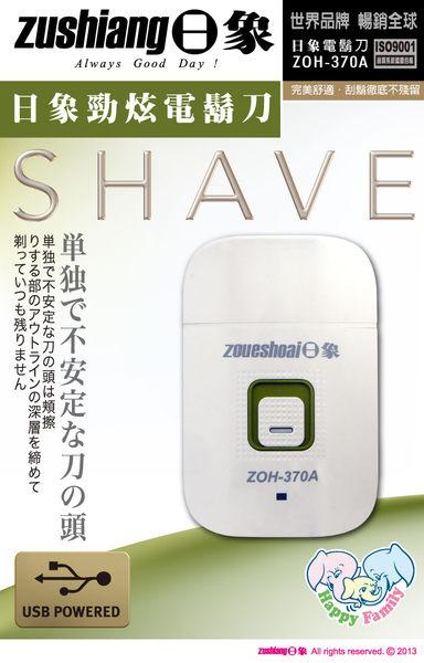 【威利家電】【刷卡分期零利率+免運費】 ZOH-370A日象勁炫電鬍刀充電式