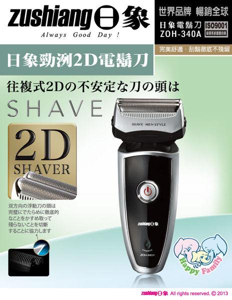 【威利家電】【刷卡分期零利率+免運費】 ZOH-340A日象勁洌2D刮鬍刀充電式