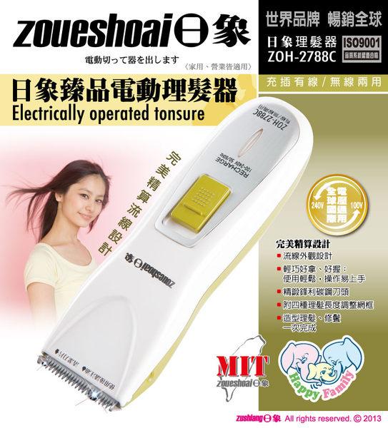 【威利家電】【刷卡分期零利率+免運費】 ZOH-2788C日象臻品電動理髮器充插2用有線/無線