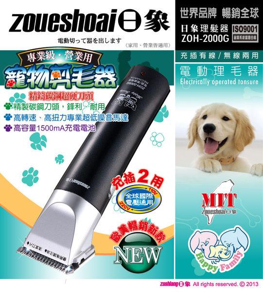 【威利家電】【刷卡分期零利率+免運費】 ZOH-2000G日象充插兩用寵物剪毛器