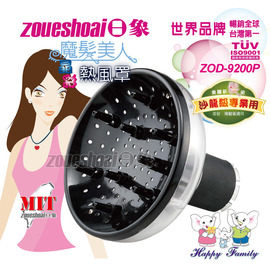【威利家電】【刷卡分期零利率+免運費】 ZOD-9200P魔法美人晶彩熱風罩