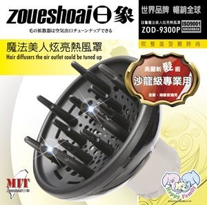 【威利家電】ZOD-9300P 日象魔法美人炫亮熱風罩