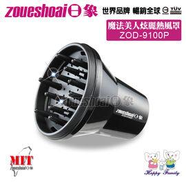 【威利家電】日象魔髮美人炫麗熱風罩 ZOD-9100P