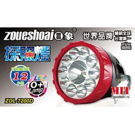 【威利家電】【刷卡分期零利率+免運費】 ZOL-7200D日象10+1Lamp強光數位探照燈