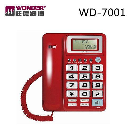 【威利家電】【刷卡分期零利率+免運費】WONDER WD-7001 旺德 超大字鍵電話