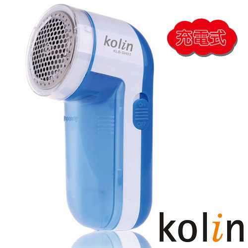 【威利家電】【分期0利率+免運】歌林 Kolin 充電式除毛球機 KLB-SH03
