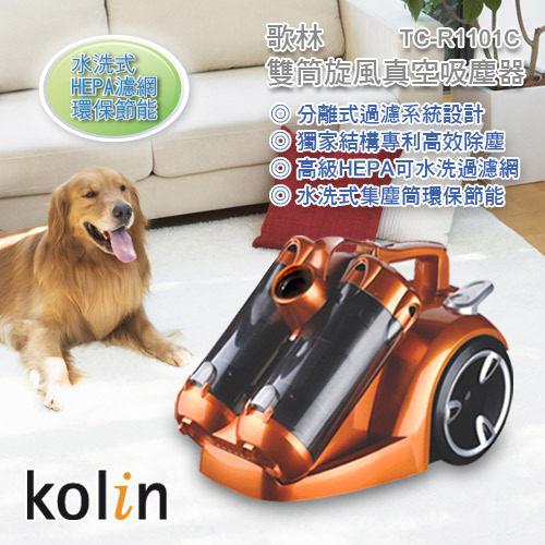 【威利家電】【刷卡分期零利率+免運費】Kolin歌林 雙級旋風560W超強吸力真空吸塵器 TC-R1101C