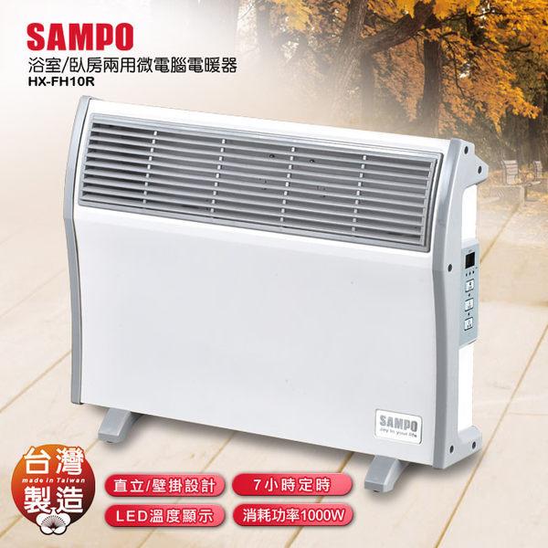SAMPO聲寶 浴室/臥房兩用微電腦電暖器 HX-FH10R
