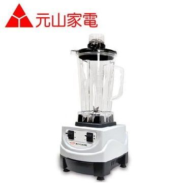 【威利家電】【刷卡分期零利率+免運費】元山 養生天王調理機 YS-210MX