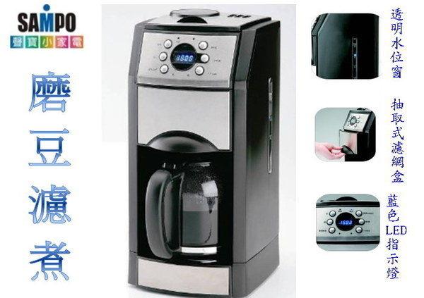 【威利家電】SAMPO 聲寶自動研磨咖啡機 HM-L8101GL/HML8101GL