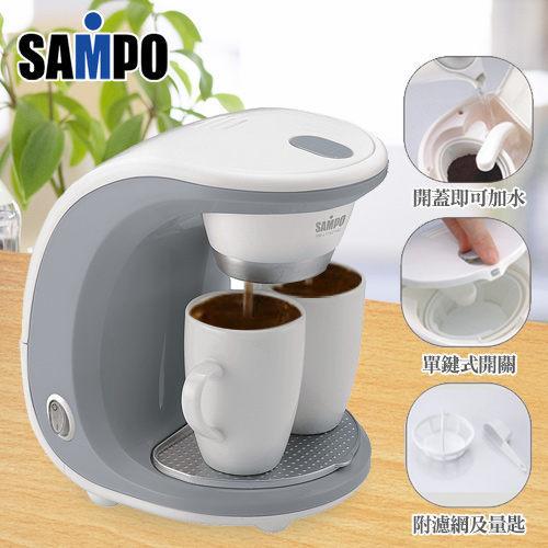 【威利家電】聲寶 雙杯份咖啡機HM-L11021AL