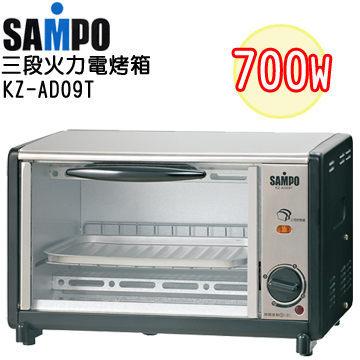 【威利家電】【刷卡分期零利率+免運費】SAMPO 聲寶 三段火力電烤箱 KZ-AD09T 內壁採鍍鋅鐵板設計