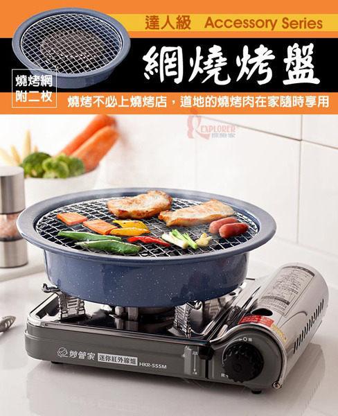 【威利家電】休閒(烤肉)爐 – 網燒達人瓦斯爐用烤盤 CB-P-AM2 / CB-P-AM3