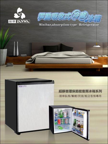 【威利家電】【刷卡分期零利率+免運費】晶華ZANWA】電動吸收式客房冰箱(鏡面鋼板前門)CLT-42ST