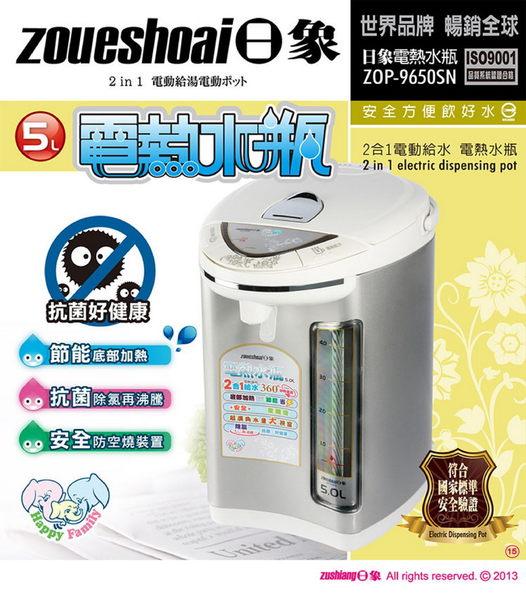 【威利家電】【刷卡分期零利率+免運費】ZOP-9650SN日象2合1電動電熱水瓶5L
