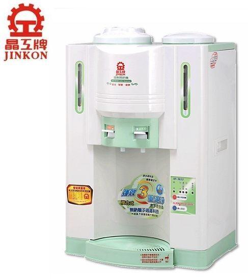 【威利家電】【刷卡分期零利率+免運費】晶工牌 全自動溫熱開飲機 JD-3633