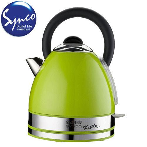 【威利家電】【刷卡分期零利率+免運費】新格 SYNCO 英式時尚1.7L不鏽鋼快煮壺SEK-1735ST