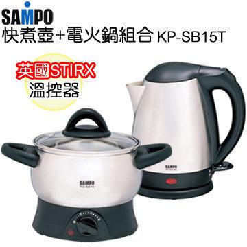 【威利家電】【刷卡分期零利率+免運費】SAMPO 聲寶 快煮壺+電火鍋 專屬個人套組 KP-SB15T