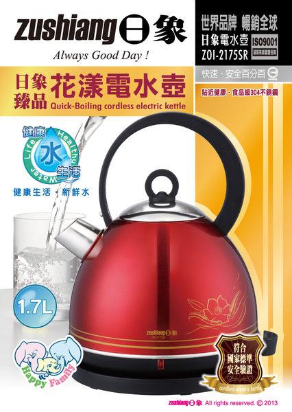 【威利家電】限時特價~ ZOI-2175SR 日象臻品花漾電水壺 #304不銹鋼 安全有保障