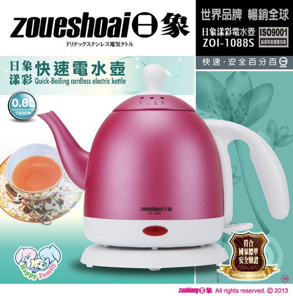 【威利家電】【刷卡分期零利率+免運費】 ZOI-1088S日象漾彩快速電水壺