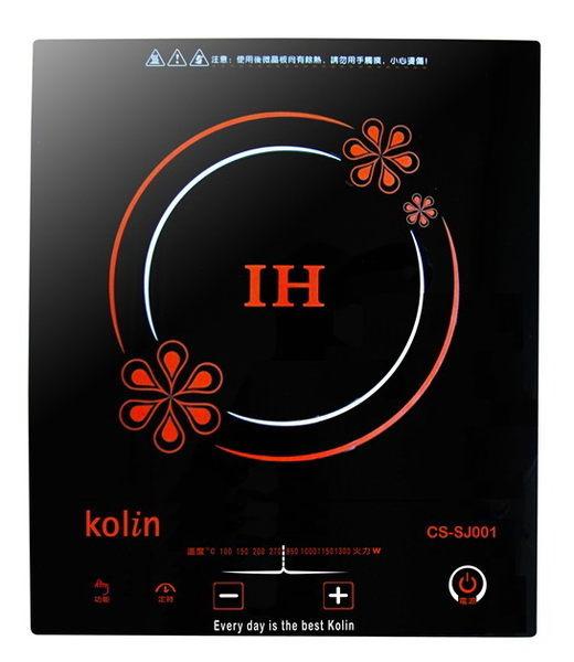 【威利家電】【刷卡分期零利率+免運費】歌林 觸控式微晶電磁爐 CS-SJ001