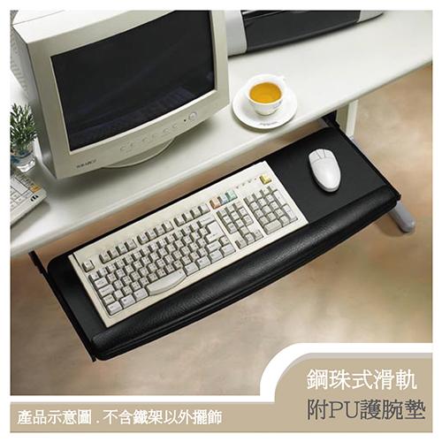 《C&B》E-TRAY滑軌式附滑鼠板鍵盤架