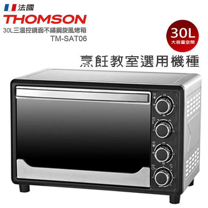 適用烘焙 ★ 30公升烤箱 ★ THOMSON 湯姆盛 TM-SAT06 公司貨 0利率 免運