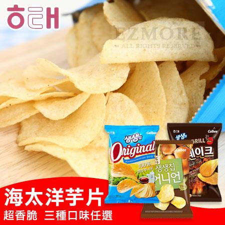 韓國 HAITAI 海太 生生洋芋片 原味/洋蔥/烤牛排 洋芋片 Calbee卡樂比【N101880】