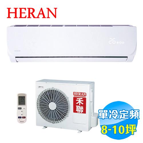 禾聯 HERAN 精品型 單冷定頻 一對一 分離式 冷氣 HI-63B / HO-632N