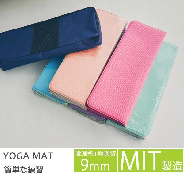 美姿墊 止滑墊 防滑墊【Q0119】折疊式攜帶型瑜珈墊組 MIT台灣製 完美主義