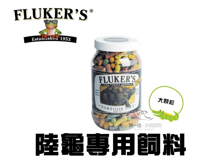 [第一佳 水族寵物] 美國 FLUKER`S 陸龜專用飼料.兩棲 大顆粒 70021 (另有小顆粒S)