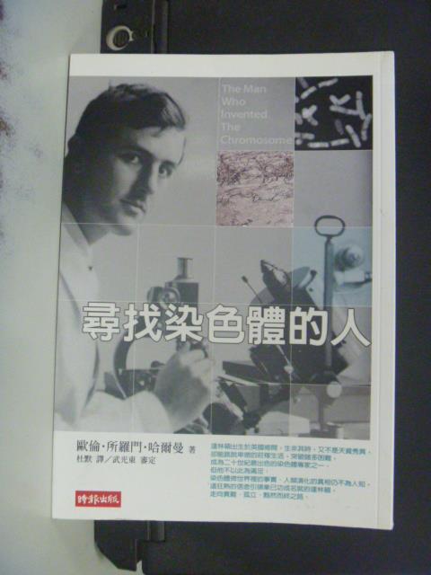 【書寶二手書T1/大學理工醫_ONC】尋找染色體的人_曾天富, 歐倫哈爾曼
