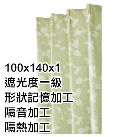 隔熱隔音窗簾 FACILE GR 100X140X1