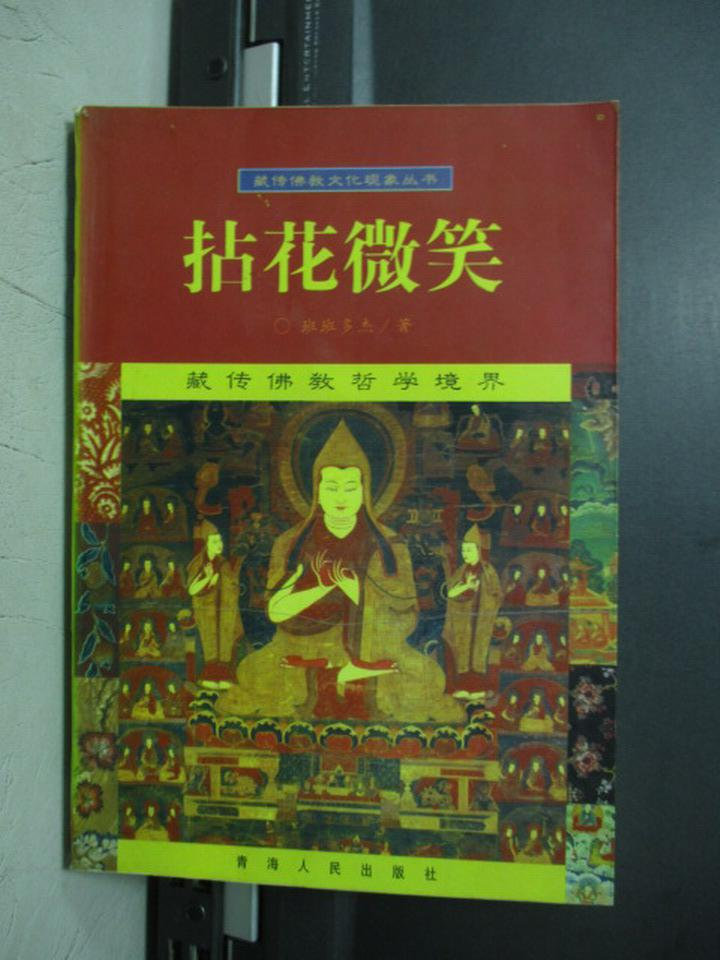 【書寶二手書T4/宗教_NJI】拈花微笑_班班多杰_簡體_藏傳佛教哲學境界