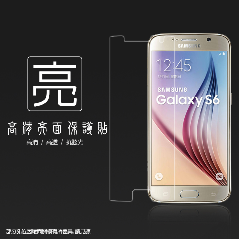 亮面螢幕保護貼  SAMSUNG GALAXY S6 Edge G9250 保護貼