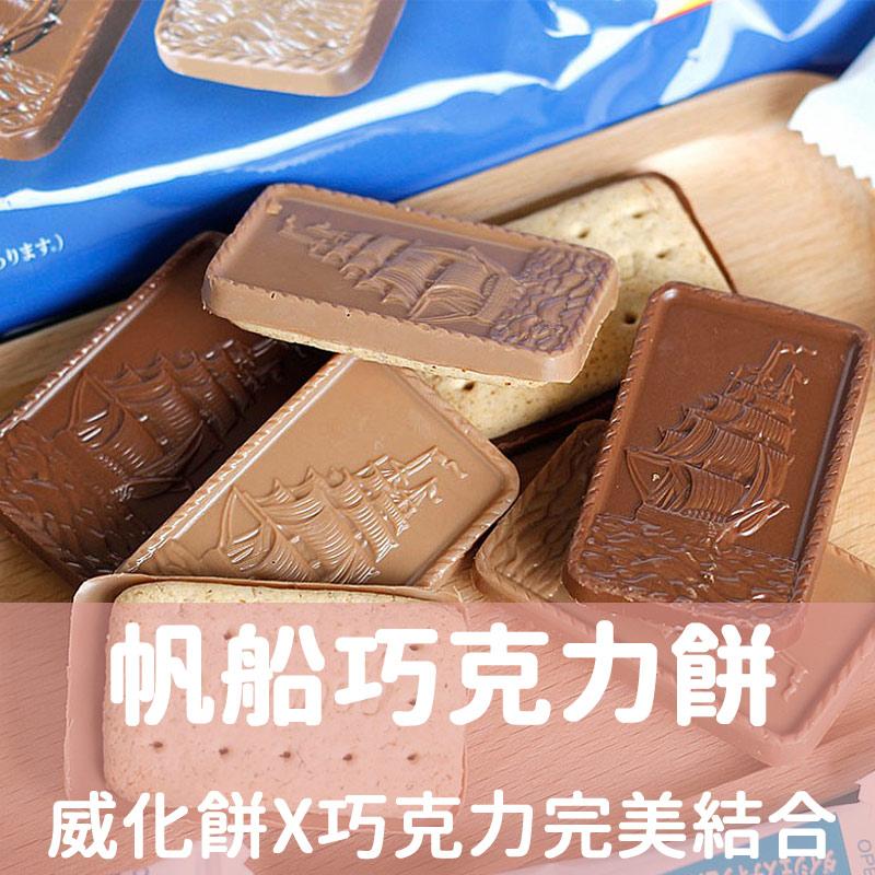 〖吃貨人〗年度熱銷〗北日本帆船巧克力餅 大份量小包裝 分享型零食 冬季零食 滿滿巧克力 過年送禮 零食櫃必備