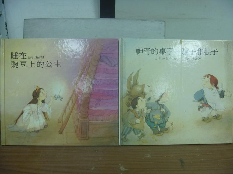 【書寶二手書T1/少年童書_POR】睡在豌豆上的公主_神奇的桌子驢子和棍子_2本合售