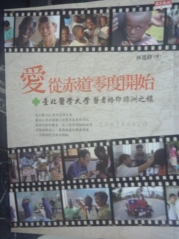 【書寶二手書T5/勵志_ZDD】愛從赤道零度開始:台北醫學大學醫者烙印非洲之旅_林進修
